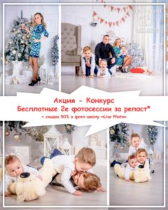 aktsiya-fotoset-za-repost